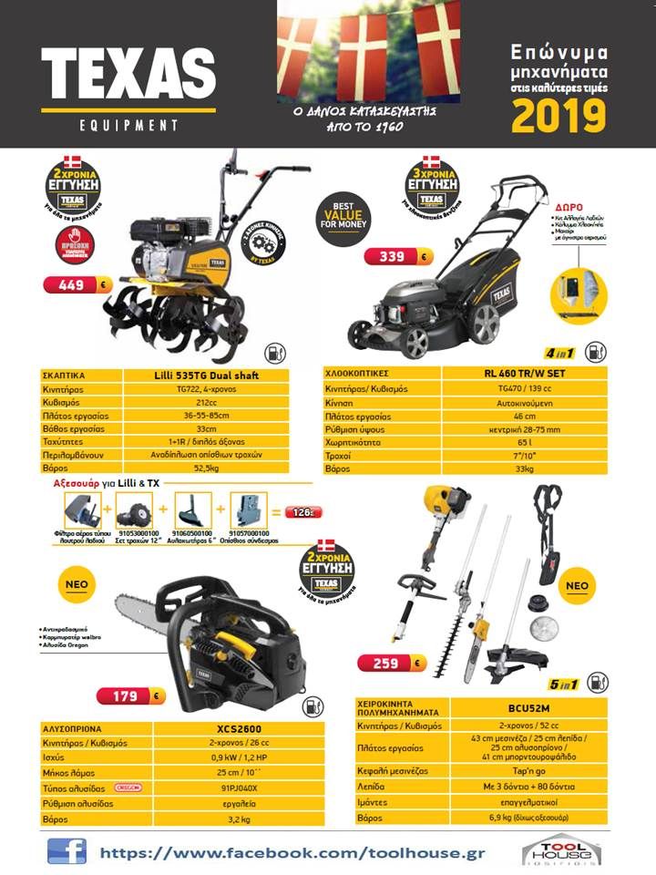 TEXAS AGRICULTURAL MACHINES ON OFFER 2019